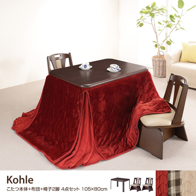 Kohle こたつ本体+布団+椅子2脚 4点セット 105×80cm