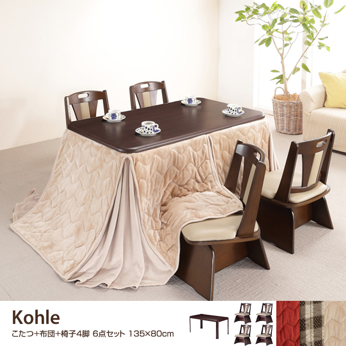 Kohle こたつ本体+布団+椅子4脚 6点セット 135×80cm