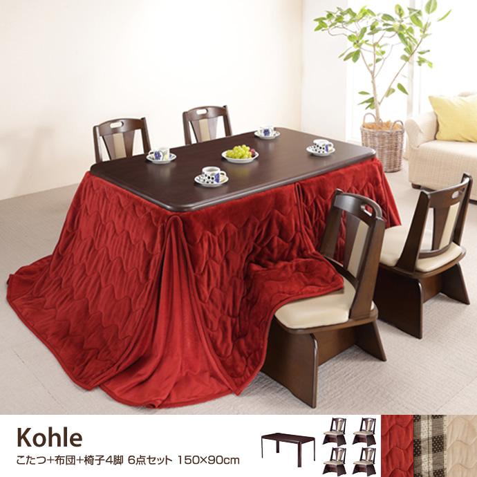 Kohle こたつ本体+布団+椅子4脚 6点セット 150×90cm