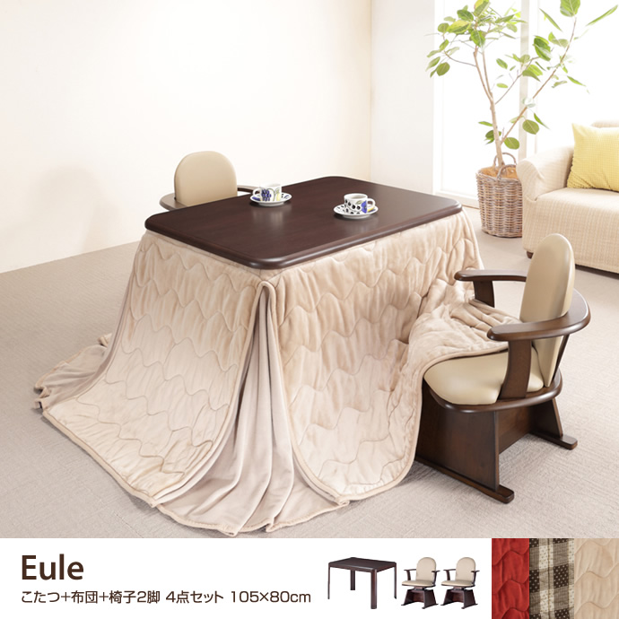 Eule こたつ+布団+椅子2脚 4点セット 105×80cm