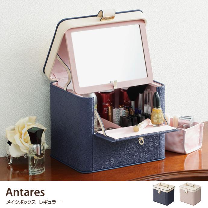 Antares メイクボックス  レギュラー