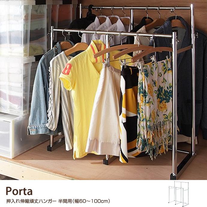 Porta 押入れ伸縮頑丈ハンガー 半間用(幅60~100cm)