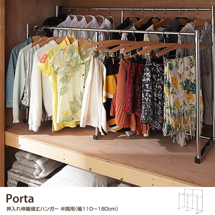 Porta 押入れ伸縮頑丈ハンガー 半間用(幅110~180cm)