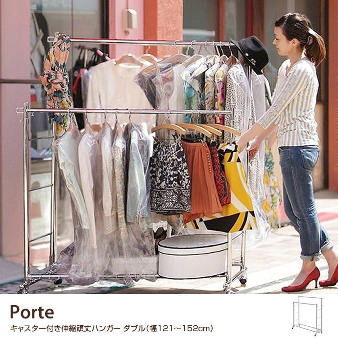 Porte キャスター付き伸縮頑丈ハンガー ダブル(幅121~152cm)