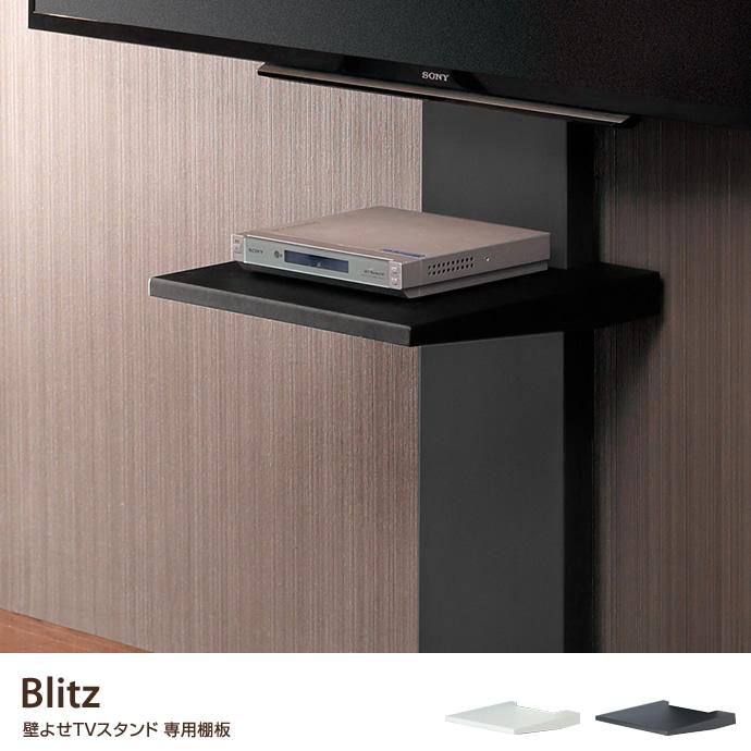 Blitz 壁よせTVスタンド 専用棚板