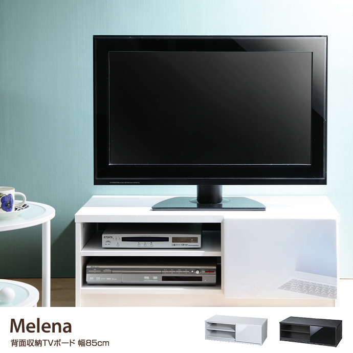 Melena 背面収納TVボード 幅85cm