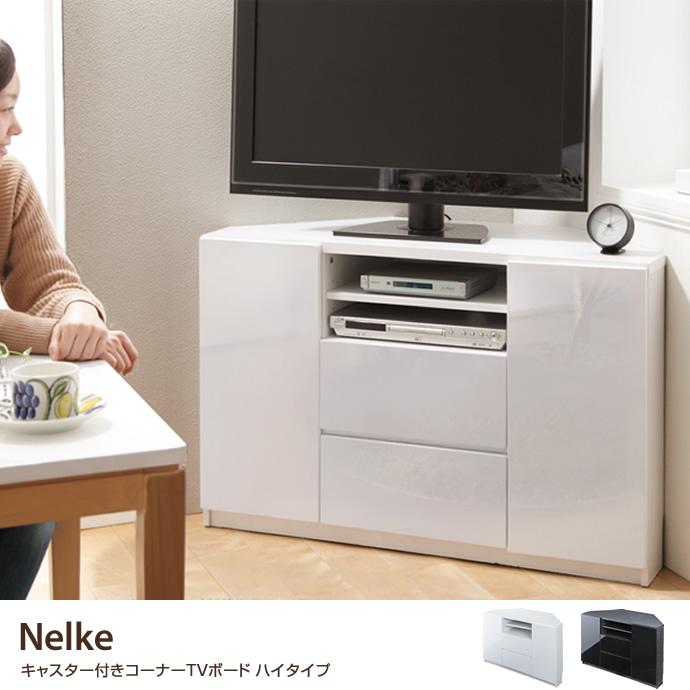 Nelke キャスター付きコーナーTVボード ハイタイプ
