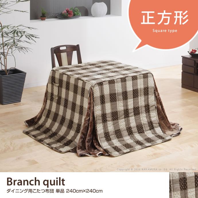 Branch quilt ダイニング用こたつ布団 単品 240cm×240cm