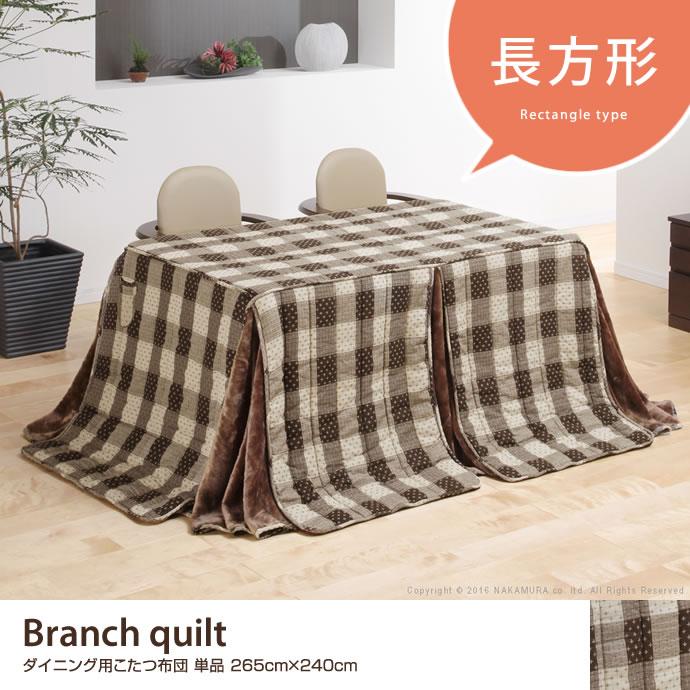 Branch quilt ダイニング用こたつ布団 単品 265cm×240cm