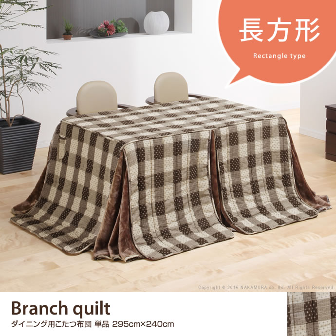 Branch quilt ダイニング用こたつ布団 単品 295cm×240cm