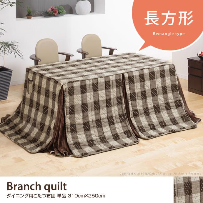 Branch quilt ダイニング用こたつ布団 単品 310cm×250cm