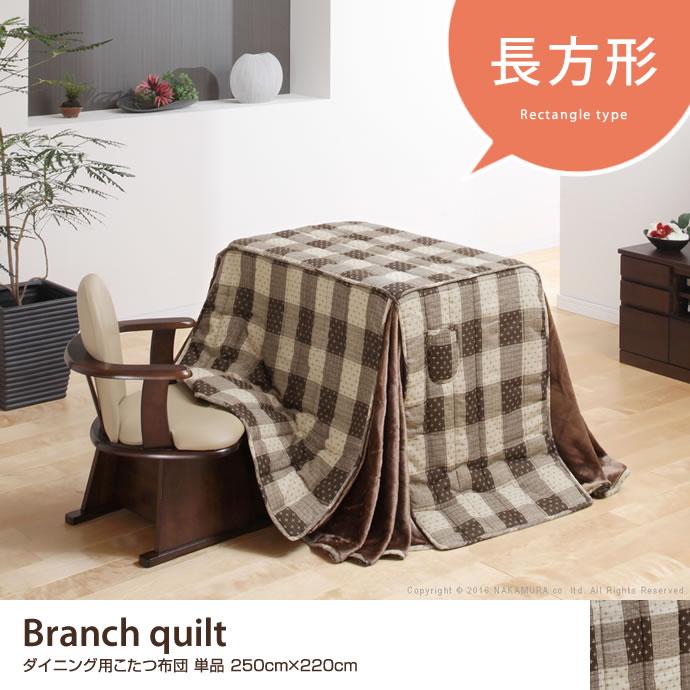 Branch quilt ダイニング用こたつ布団 単品 250cm×220cm