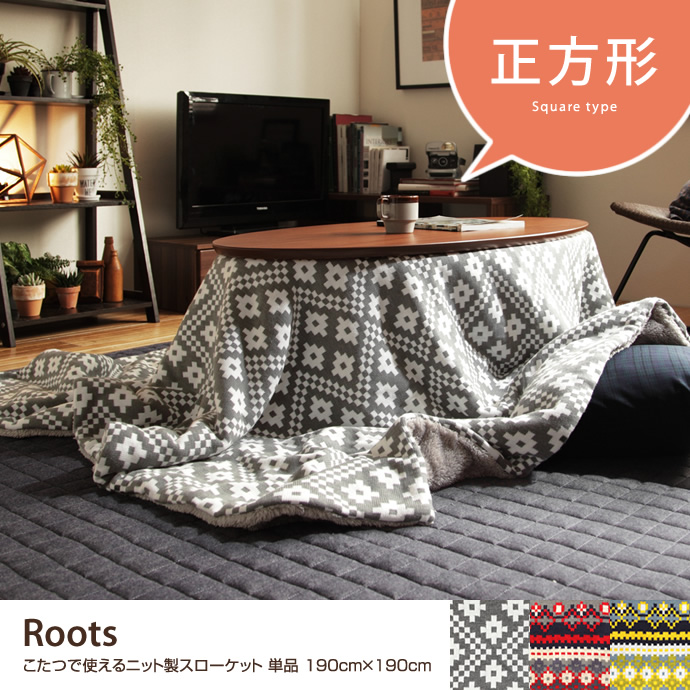 Roots こたつで使えるニット製スローケット 単品 190cm×190cm