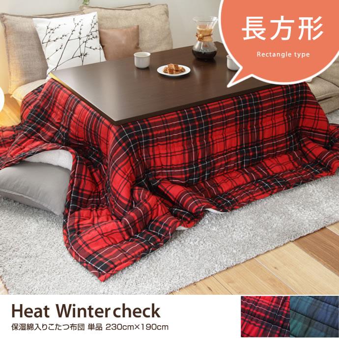 【230cm×190cm】Heat Wintercheck 保湿綿入りこたつ布団 単品