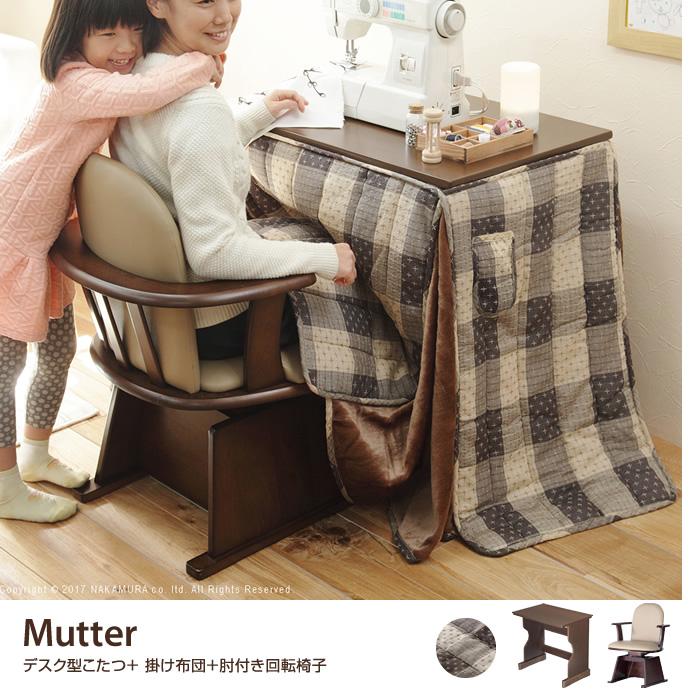 Mutter デスク型こたつ+掛け布団+肘掛け付き回転椅子