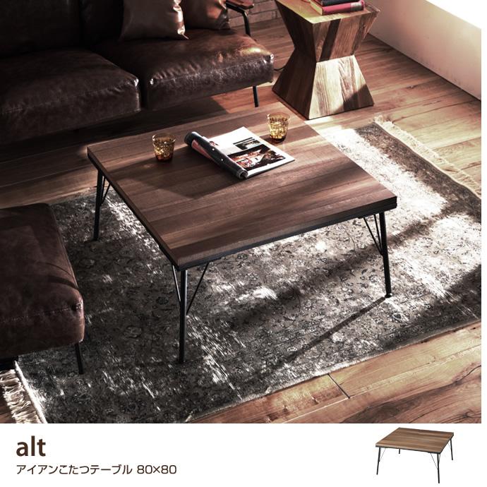 alt アイアンこたつテーブル 80×80