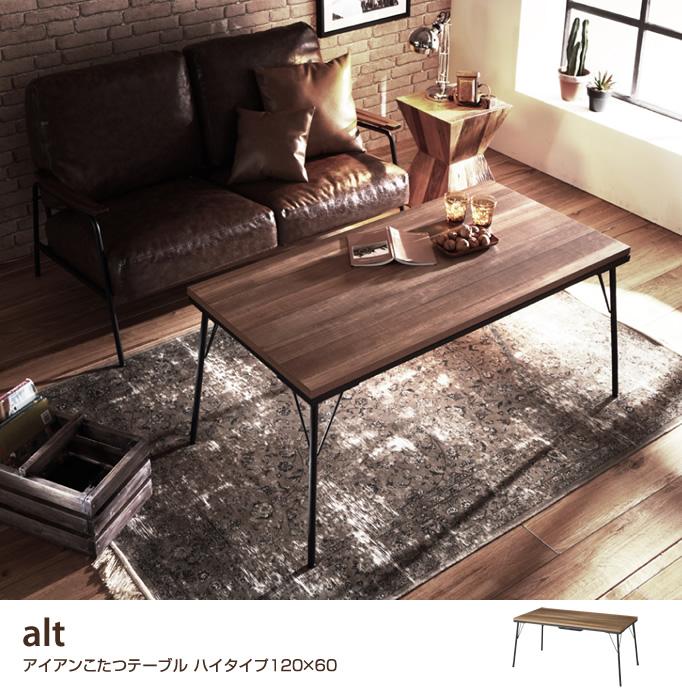 alt アイアンこたつテーブル 120×60