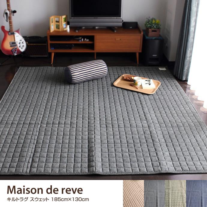 【185cm×130cm】Maison de reve キルトラグ スウェット