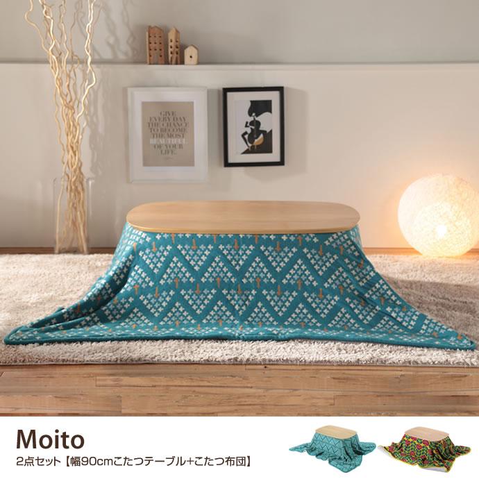 【2点セット90cm】Moito こたつテーブル+こたつ布団