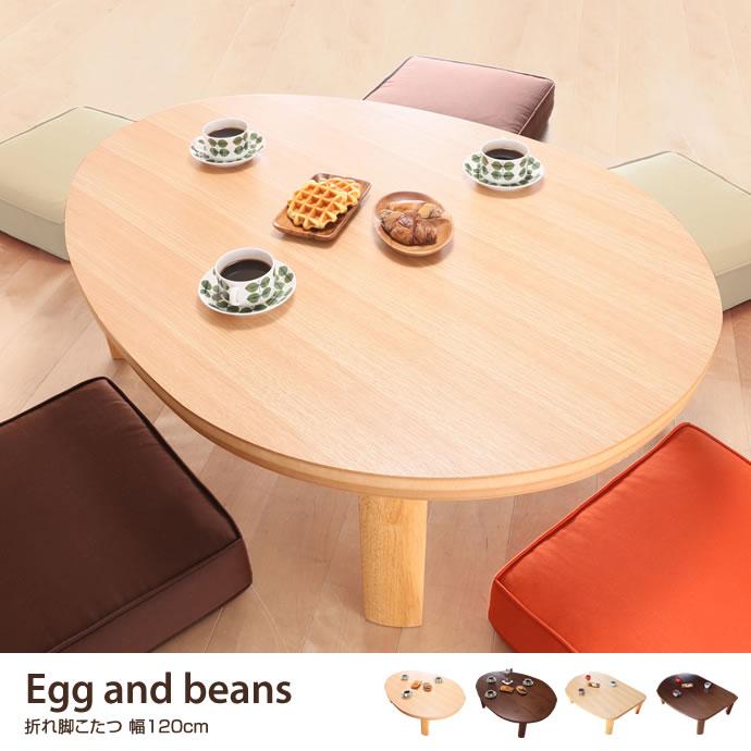 【幅120cm】Egg and Beans 折れ脚こたつ