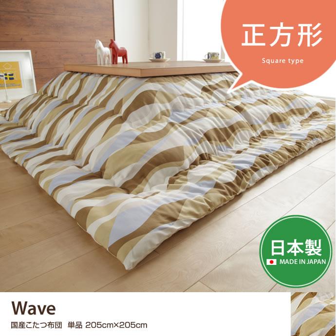 【205cm×205cm】Wave 国産こたつ布団 単品