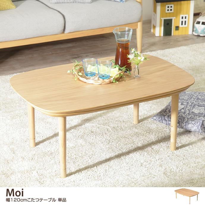 【幅120cm】Moi こたつテーブル 単品