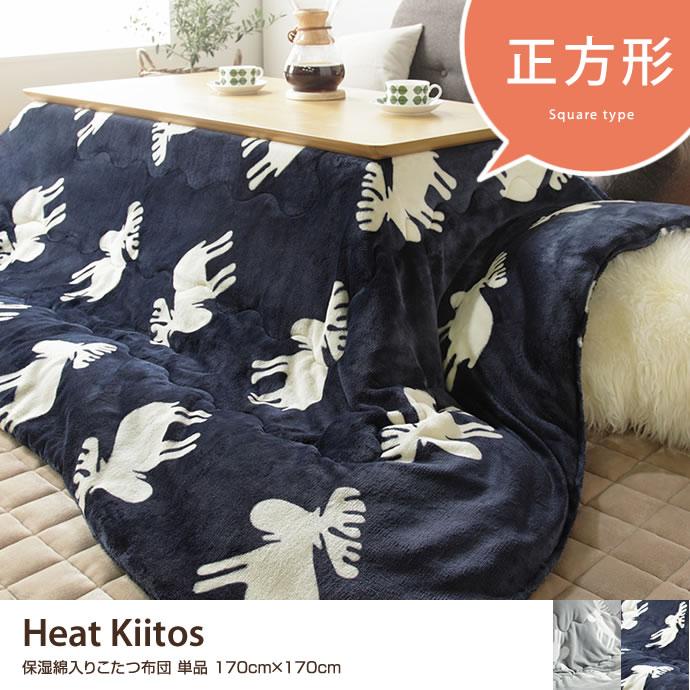 【170cm×170cm】Heat Kiitos 保湿綿入りこたつ布団 単品