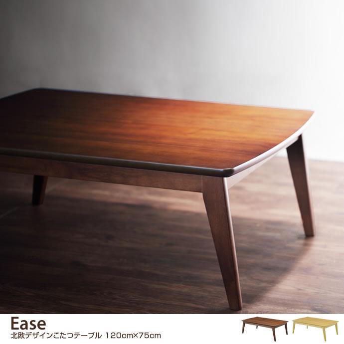 【120cm×75cm】Ease 北欧こたつテーブル