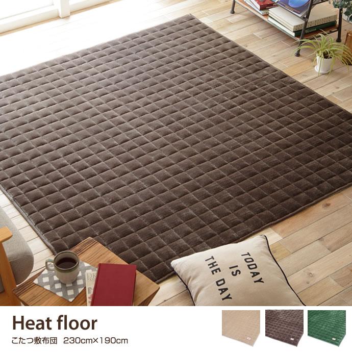 【230cm×190cm】Heat floor こたつ敷布団
