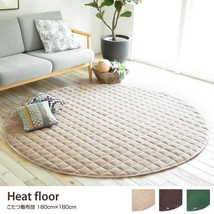 【180cm×180cm】Heat floor こたつ敷布団