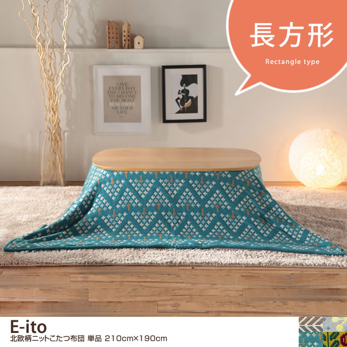 【210cm×190cm】E-ito 北欧柄ニットこたつ布団 単品