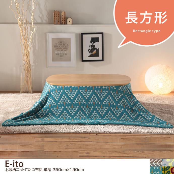 【250cm×190cm】E-ito 北欧柄ニットこたつ布団 単品