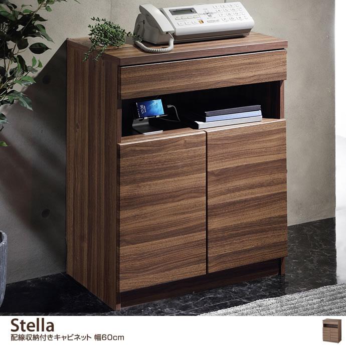 【幅60cm】Stella 配線収納付きキャビネット