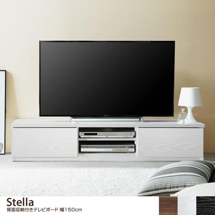 【幅150cm】Stella 背面収納付きテレビボード