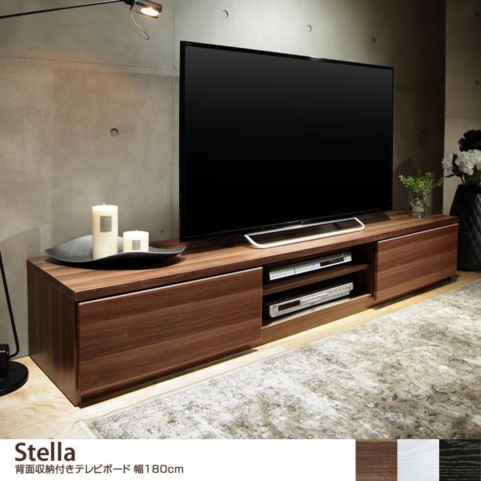 ローボード【幅180cm】Stella 背面収納付きテレビボード