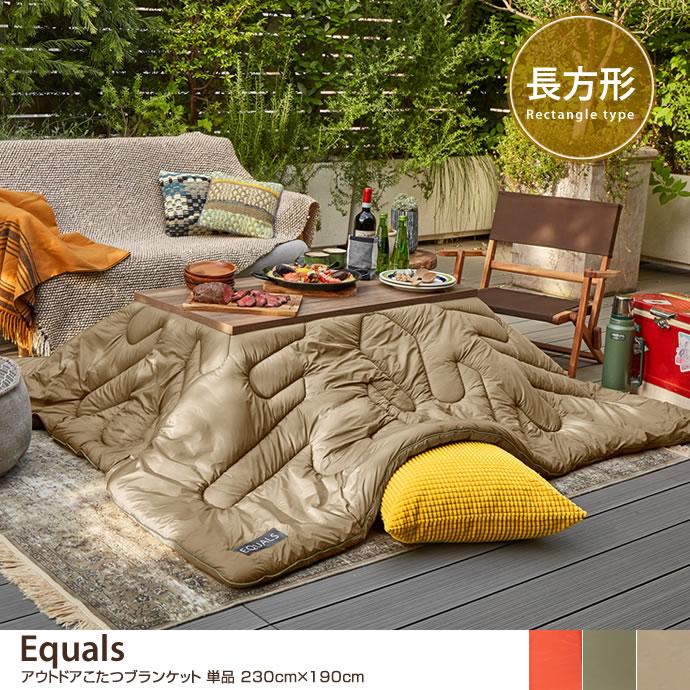 こたつ布団【230cm×190cm】Equals アウトドアこたつブランケット 単品