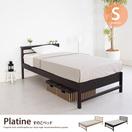 【シングル】 Platine すのこベッド