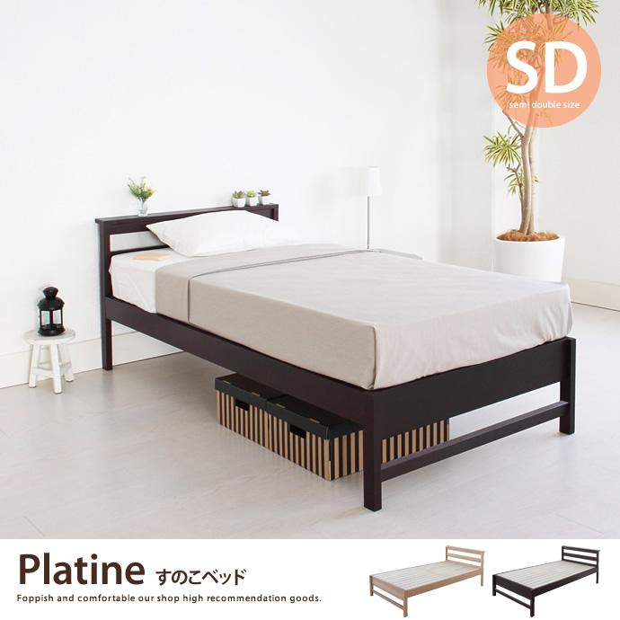 【セミダブル】 Platine すのこベッド