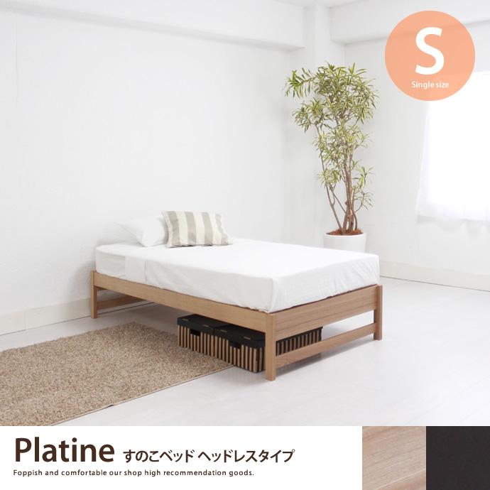 【シングル】 Platine すのこベッド ヘッドレスタイプ