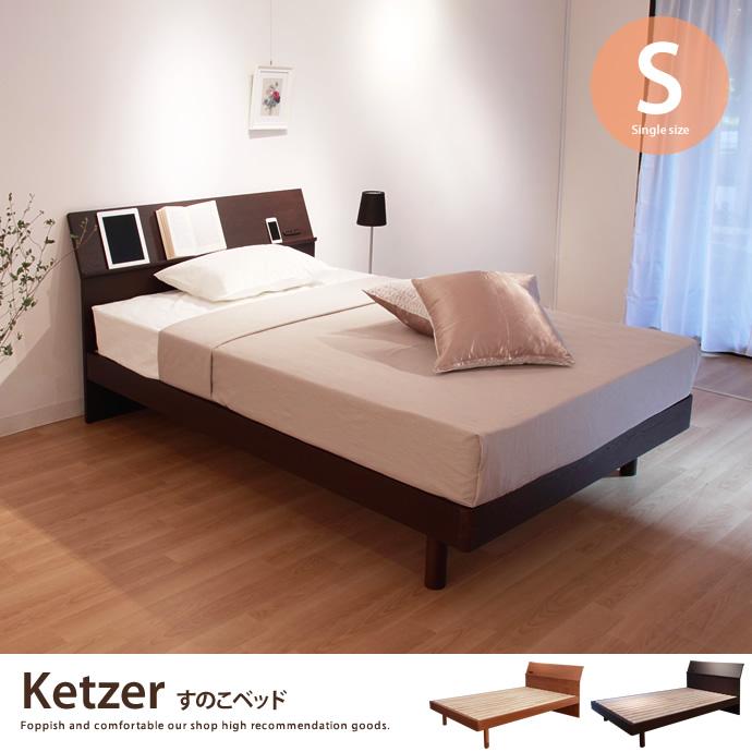 【シングル】 Ketzer すのこベッド