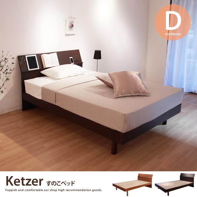 【ダブル】 Ketzer すのこベッド