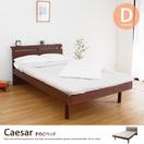 【ダブル】 Caesar すのこベッド
