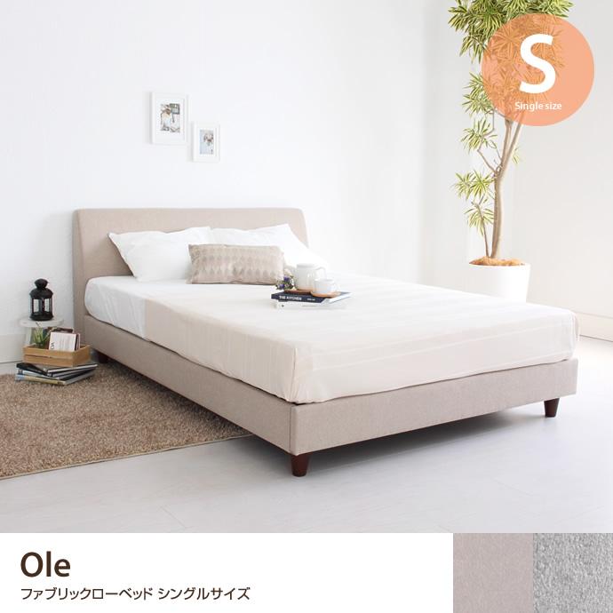 【シングル】 Ole ファブリック ローベッド