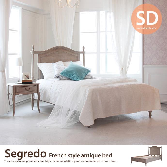 【セミダブル】 Segredo すのこベッド