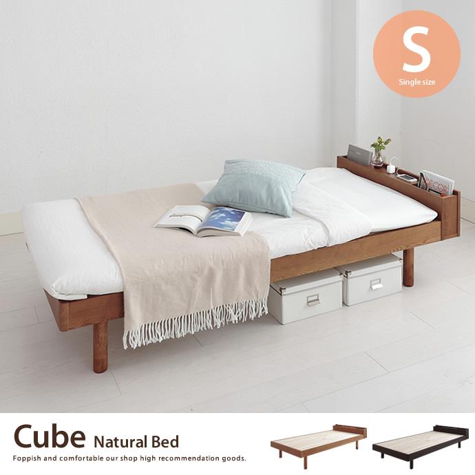 【シングル】 Cube すのこベッド