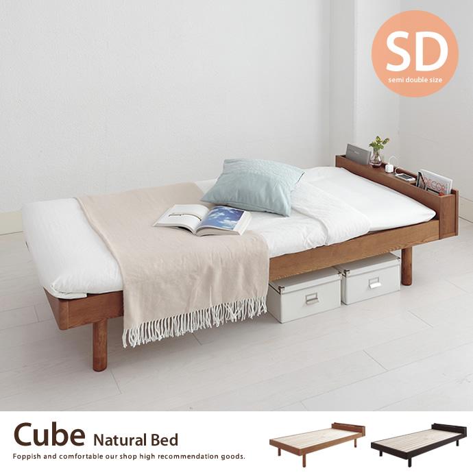 【セミダブル】 Cube すのこベッド