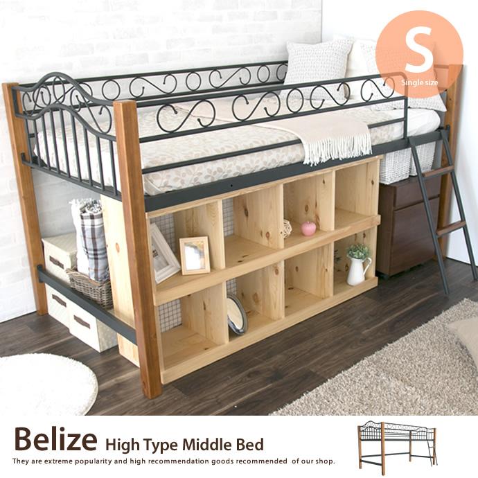 【シングル】 Belize ミドルベッド