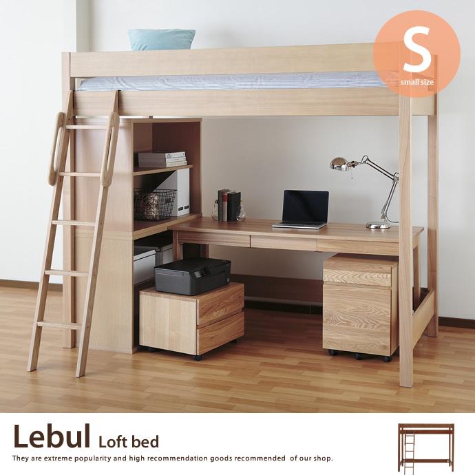 【シングル】Lebul ロフトベッド