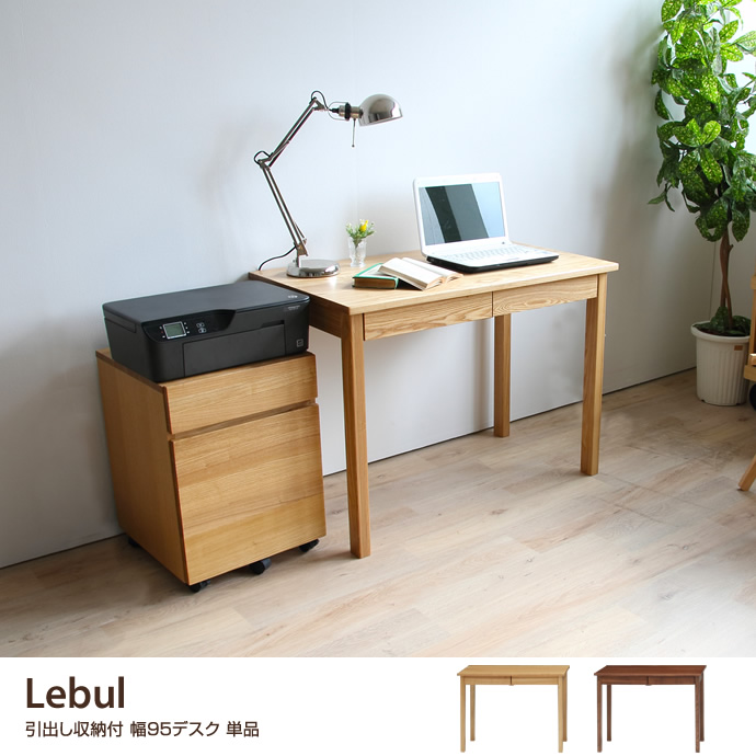 Lebul シンプルデスク 95cm