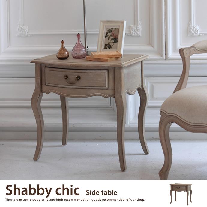 Shabby chic サイドテーブル